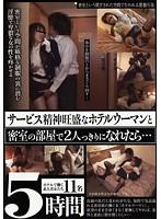 (h_189laed00092)[LAED-092] サービス精神旺盛なホテルウーマンと密室の部屋で2人っきりになれたら… 5時間 ダウンロード
