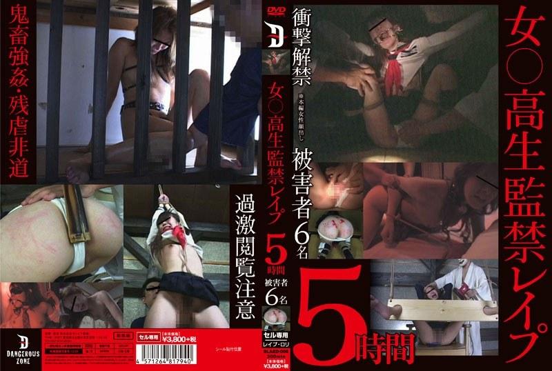 [LAED-129] 女○校生監禁レイプ 5時間