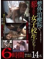 整体治療院で犯された女子校生たち… 6時間