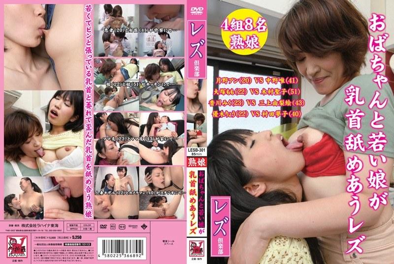 [LESB-301] おばちゃんと若い娘が乳首舐めあうレズ