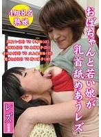 おばちゃんと若い娘が乳首舐めあうレズ ダウンロード