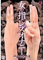 女の指でレズオナニー ダウンロード