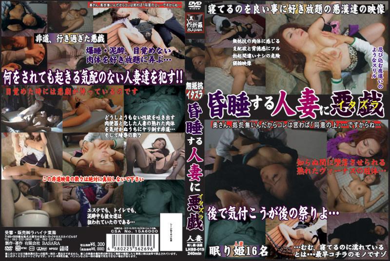 人妻のイタズラ無料熟女動画像。昏睡する人妻に悪戯