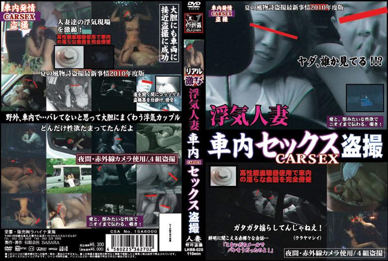 野外にて、カップルの露出無料熟女動画像。浮気人妻車内セックス盗撮