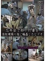 忘年会で部下の妻を強制裸踊り後に輪姦したビデオ ダウンロード