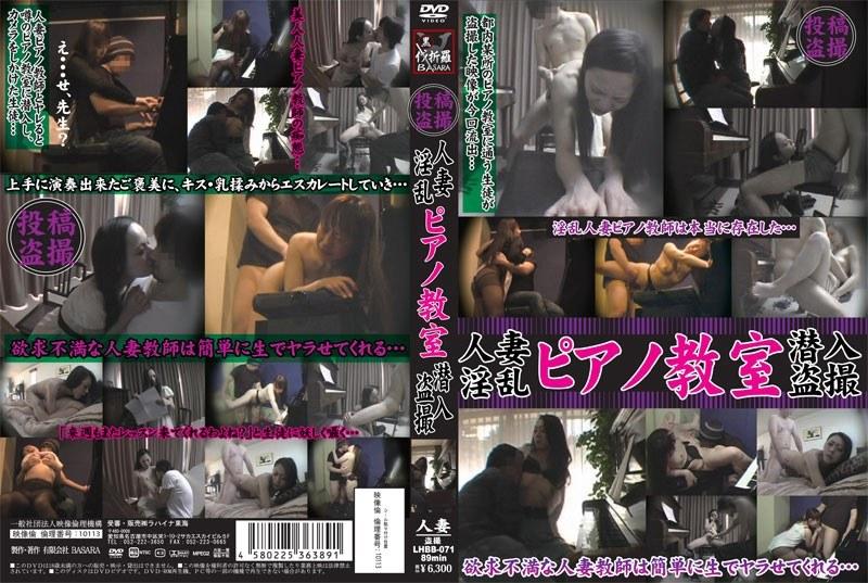 教室にて、淫乱の人妻ののぞき無料熟女動画像。人妻淫乱 ピアノ教室 潜入盗撮