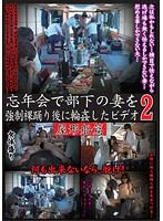 (h_189lhbb00084)[LHBB-084] 忘年会で部下の妻を強制裸踊り後に輪姦したビデオ 2 屋形船篇 ダウンロード