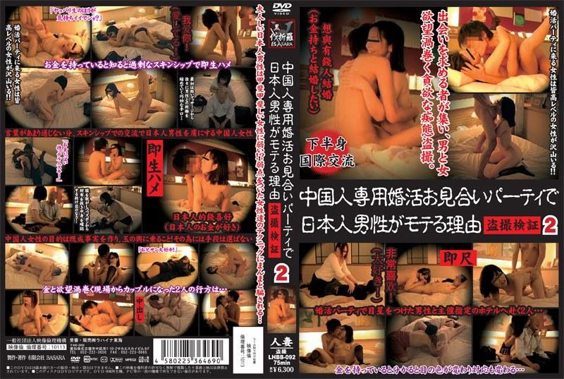 中国人専用婚活お見合いパーティで日本人男性がモテる理由 盗撮検証 2