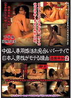 (h_189lhbb00092)[LHBB-092] 中国人専用婚活お見合いパーティで日本人男性がモテる理由 盗撮検証 2 ダウンロード