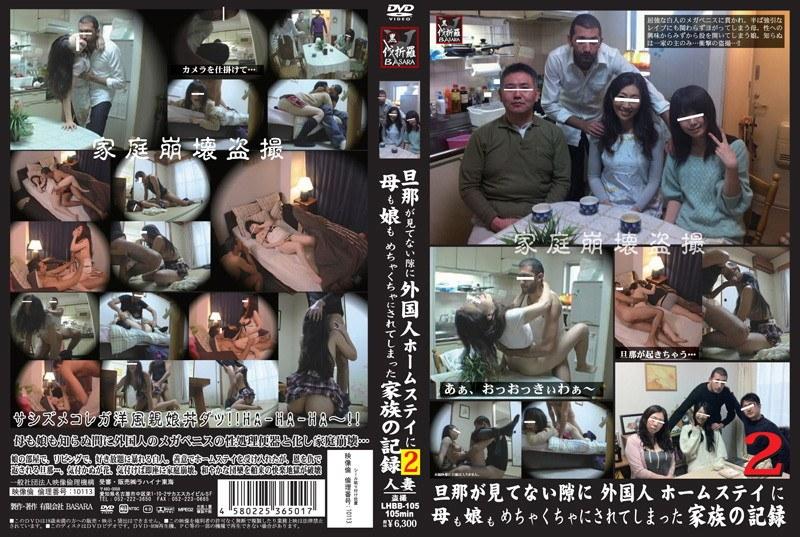 リビングにて、人妻の盗撮無料熟女動画像。旦那が見てない隙に外国人ホームステイに母も娘もめちゃくちゃにされてしまった家族の記録 2