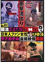 あの!韓流アイドルグループキム・●●ウォン 日本人ファン女性を次々にハメまくる ラブホテル盗撮映像流出 ダウンロード