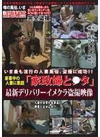 家事中の人妻に悪戯 「家政婦と●タ」最新デリバリーイメクラ盗撮映像 ダウンロード