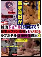 あの!韓流アイドルグループキム・●●ウォン日本人ファン女性を次々にハメまくる ラブホテル盗撮映像流出 2 ダウンロード