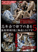 (h_189lhbb00114)[LHBB-114] 忘年会で部下の妻を強制裸踊り後に輪姦したビデオ 5 ダウンロード