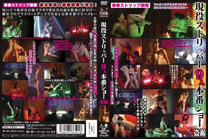 淫乱の人妻の盗撮無料熟女動画像。現役ストリッパー9人本番ショー盗撮