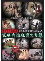 「禁断の近親相姦 娘の告発で明らかになった家庭内性狂育の実態」のパッケージ画像
