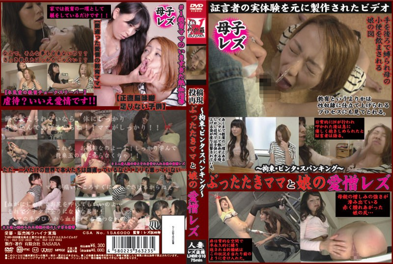 レズの奴隷無料熟女動画像。~拘束・ビンタ・スパンキング~ ぶったたきママと娘の愛憎レズ