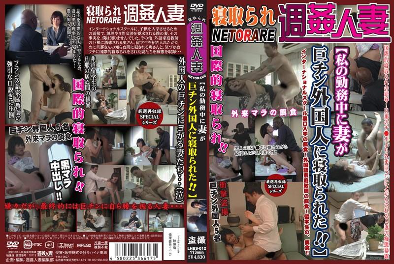 人妻の寝取られ無料熟女動画像。【私の勤務中に妻が巨チン外国人に寝取られた!