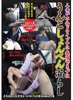 人妻が不倫ドライブ中に我慢できずにうんこしょんべん漏らし