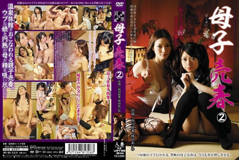 彼女、西川紗希出演のクンニ無料熟女動画像。母子売春 2