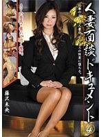 人妻面談ドキュメント 4 藤沢未央 ダウンロード