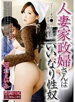 美人で気が利く家政婦さんが、ご主人様から要求される猥褻行為を拒めない…。そしてさらなる凌辱行為にエスカレート!