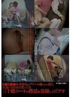 D●S●●N清掃員をデリヘル嬢のように扱う、小遣い月100万貰ってる三十路ニートの性活を盗撮したビデオ ダウンロード