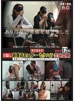 「目隠し 新商品モニター セクハラ実録盗撮 新宿・渋谷で素人アルバイトにワイセツする不良社員のビデオ 被害者12名」のパッケージ画像