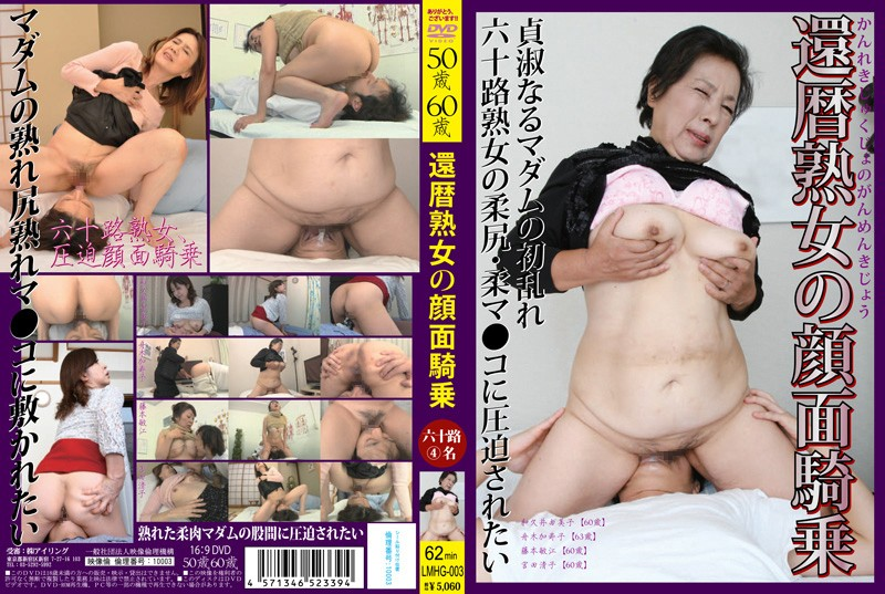 ムッチリの熟女、和久井由美子出演の顔面騎乗無料動画像。還暦熟女の顔面騎乗