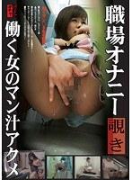 「職場オナニー覗き 働く女のマン汁アクメ」のパッケージ画像