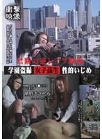 (h_189lmss00001)[LMSS-001] 禁断の逆レイプ映像 学園盗撮女子校生性的いじめ ダウンロード