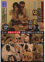 (h_189lmss00007)[LMSS-007] 本物女子校生在籍 制服切り裂きイメクラ 盗撮 ダウンロード