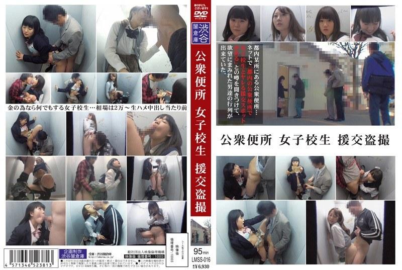 便所にて、女子校生の中出し無料美少女動画像。公衆便所 女子校生 援交盗撮