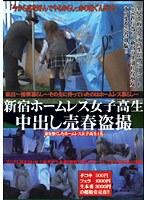 新宿ホームレス女子校生 中出し売春盗撮 ダウンロード
