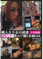 (h_189lmv00006)[LMV-006] 隣人えろ女の誘惑 妄想フェチ→侵入レイプ・寝取り・逆に痴女られる。 ダウンロード
