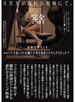 (h_189lmv00016)[LMV-016] エロくて可愛いAV女優に汁男を誘惑させたらどうなった? ダウンロード