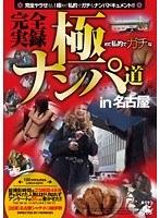 「完全実録 極ナンパ道 in名古屋」のパッケージ画像