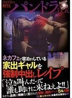 (h_189lpep00005)[LPEP-005] ネカフェで寝泊まりしている家出ギャルを強制中出しレイプ 「泣き叫んだって誰も助けに来ねぇよ!!」 ダウンロード