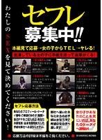(h_189lsaj00001)[LSAJ-001] セフレ募集中!! ダウンロード