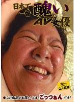 (h_189lsaj00003)[LSAJ-003] 日本で一番醜いAV女優 ダウンロード