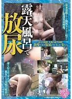 (h_189lttn00003)[LTTN-003] 露天風呂で放尿 ダウンロード