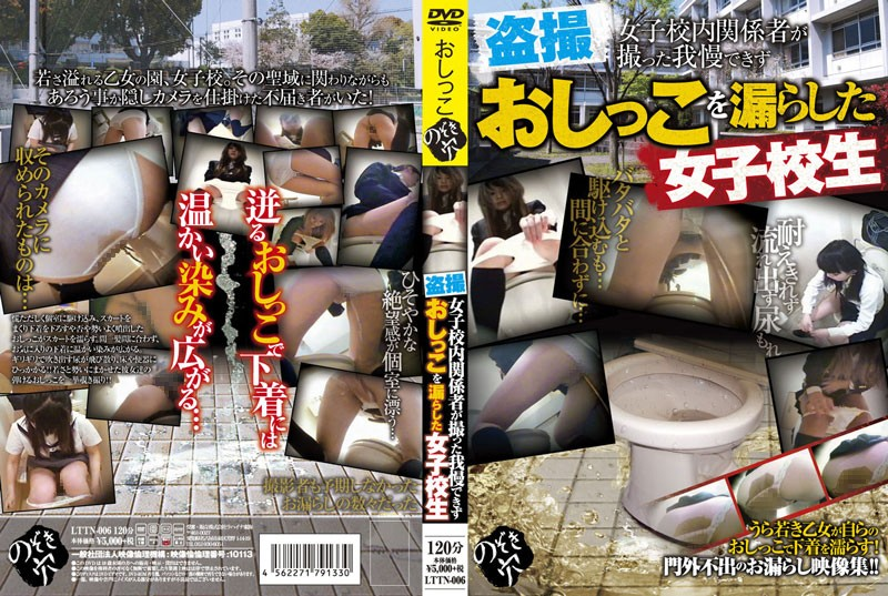 [LTTN-006] 盗撮 女子校内関係者が撮った我慢できずおしっこを漏らした女子校生