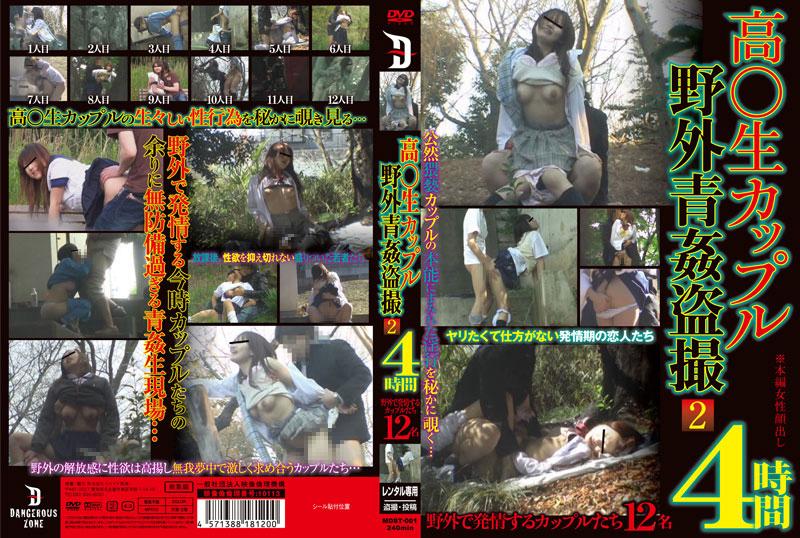 [MDST-001] 高○生カップル野外青姦盗撮 2 4時間