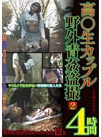 高○生カップル野外青姦盗撮 2 4時間 ダウンロード