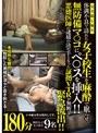 【最新作】体調不良で訪れた女子校生を麻酔で眠らせ、無防備マ○コにペ○スを挿入!!悪徳医師の逮捕の決め手となった証拠VTRが無断で緊急流出!!