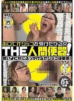 (h_189monb00301)[MONB-301] お口でオシッコを受けたがる女 THE 人間便器! ダウンロード