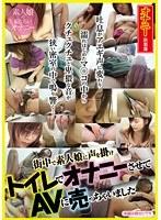 (h_189onaa00301)[ONAA-301] 街中で素人娘に声を掛けトイレでオナニーさせてAVに売っちゃいました ダウンロード