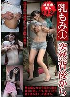 (h_189oppl00303)[OPPL-303] 乳もみ 1 突然背後から ダウンロード