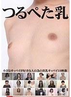 (h_189oppl00311)[OPPL-311] つるぺた乳 ダウンロード