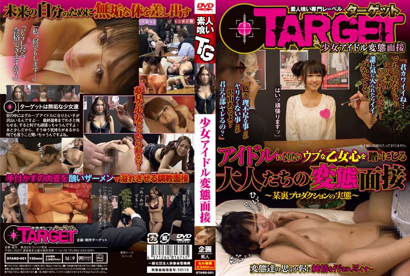 STARG-001 Reality - Of Transformation Interview ~ Certain Back Production Of Adults Who Trample The Girl's Mind Naive Want To Be A Nymphet Transformation Interview Idle